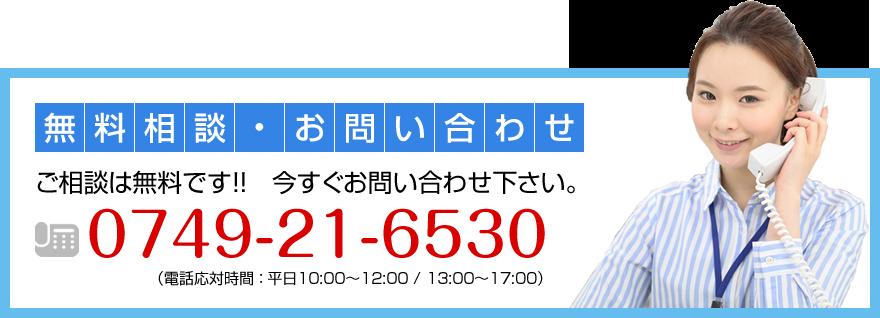 無料相談・お問い合わせ:0749-21-6530
